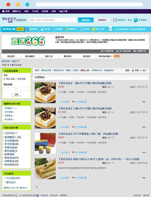 蔡技食品-Yahoo超級商城