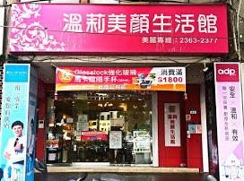 健業藥妝館古亭店