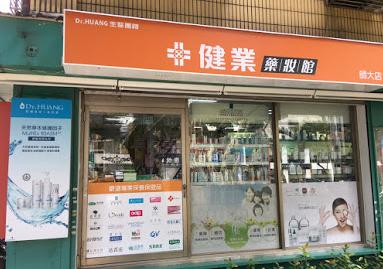 健業藥妝館師大店