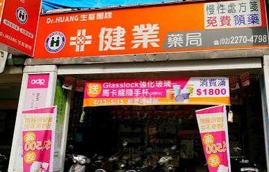 健業藥妝館土城店