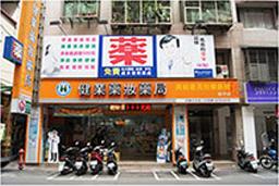 健業藥妝館福中店