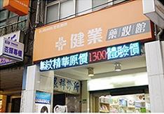 健業藥妝館板橋店