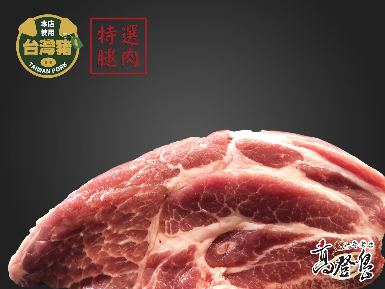 高登島手工水餃豬肉來源-台灣豬肉