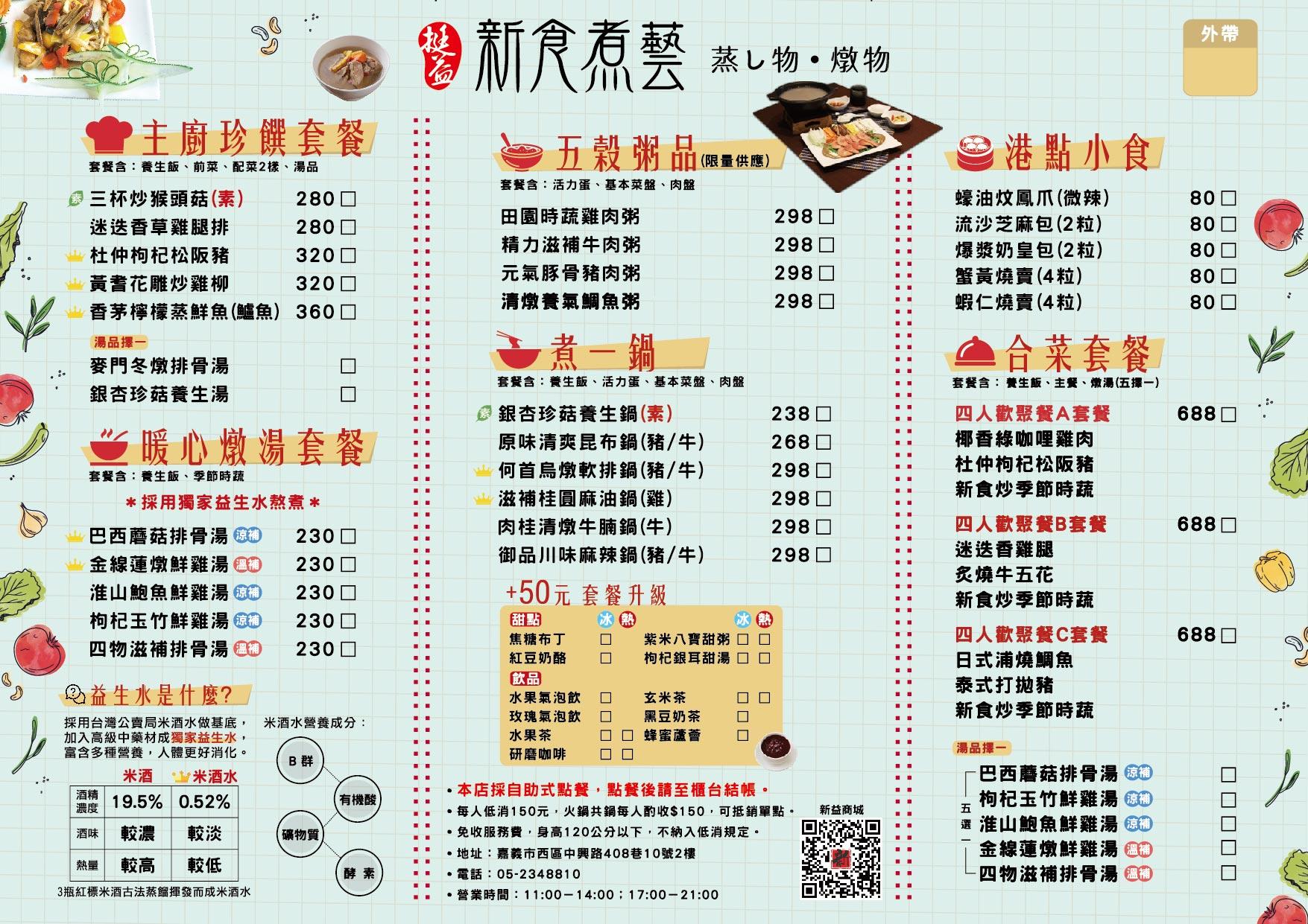 新食煮藝菜單-20210609