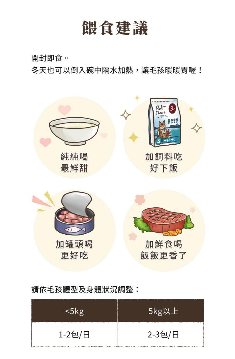 瑞威煲包湯怎麼吃 餵食建議