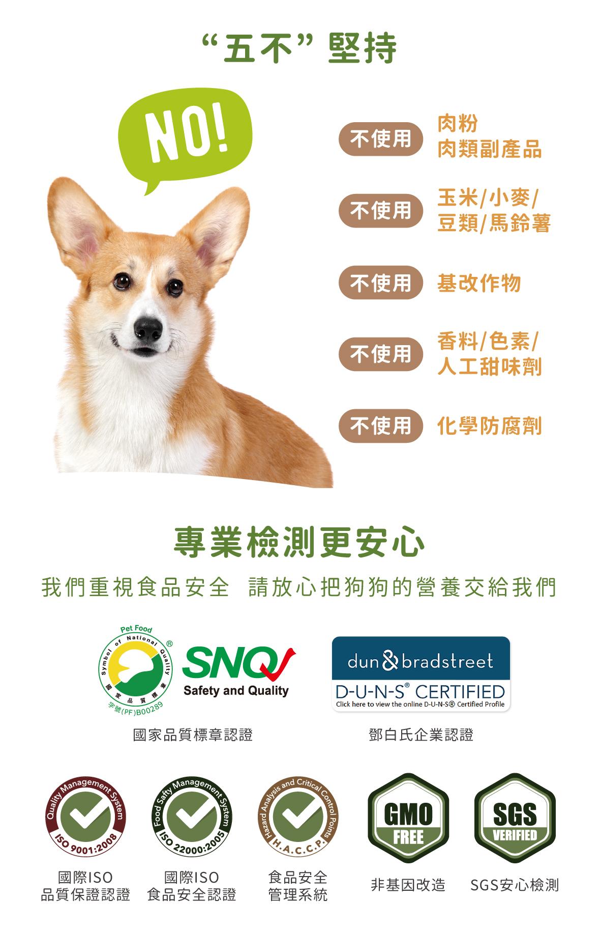 snq品质认证优质犬粮,请放心把狗狗的营养交给我们
