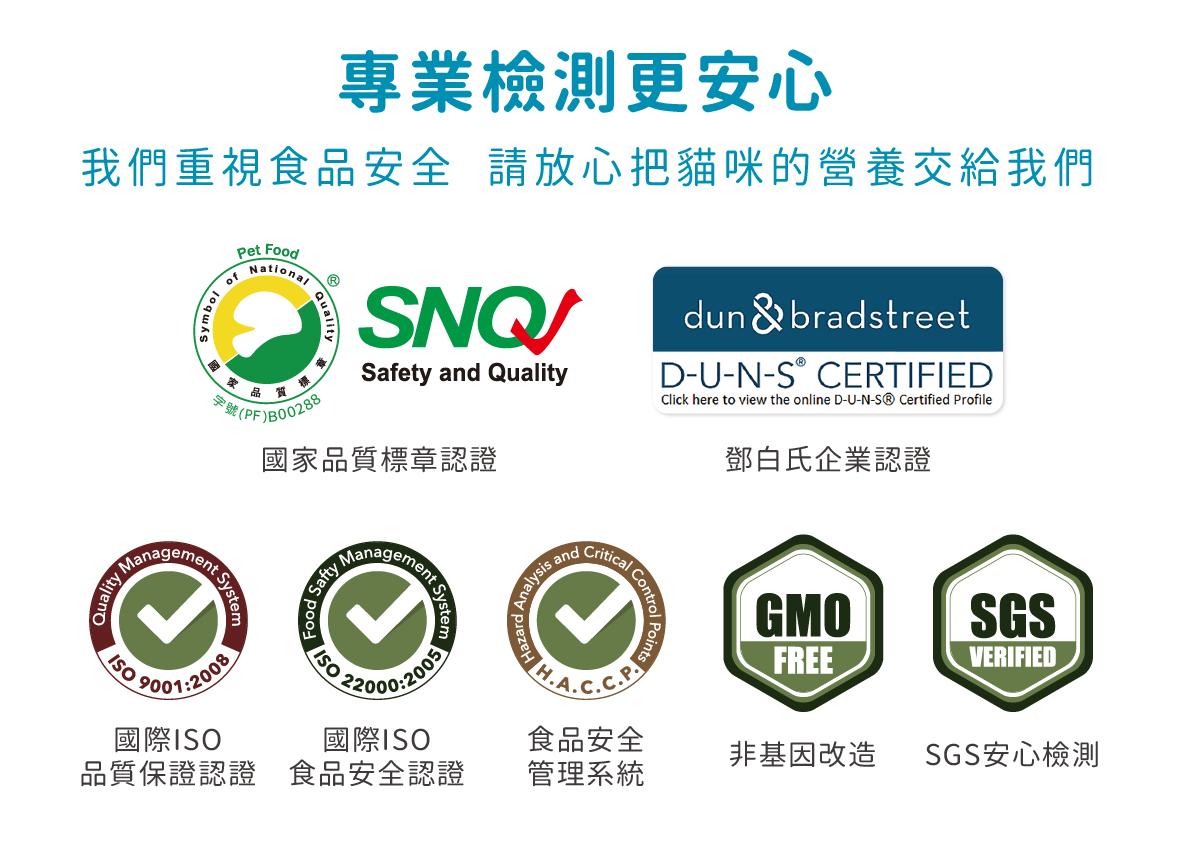 SNQ国家品质标章认证宠粮,专业检测更安心