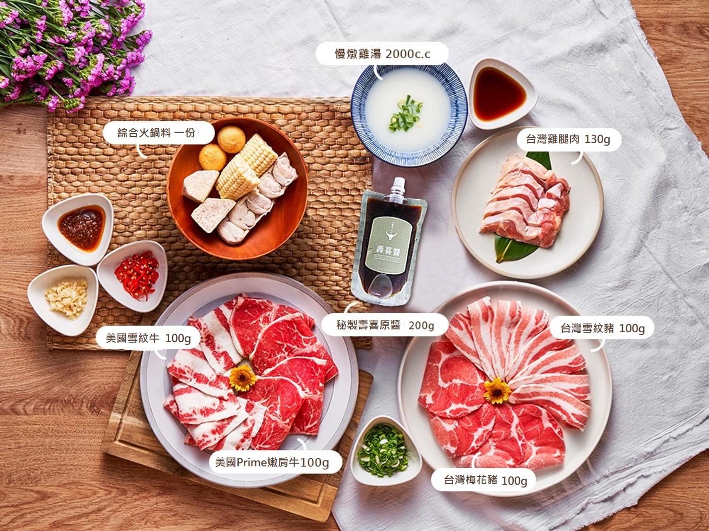 八豆食府宅家日式壽喜燒組