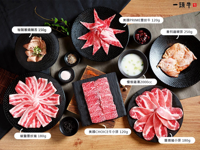 一頭牛日式燒肉牛豬雞肉組合