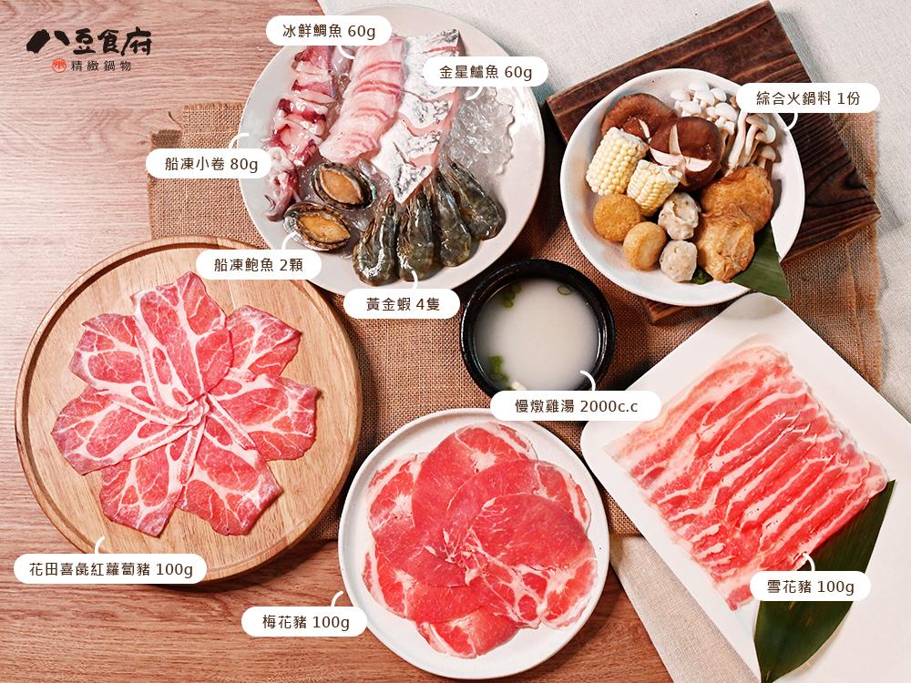 八豆食府精緻鍋物全豬組合