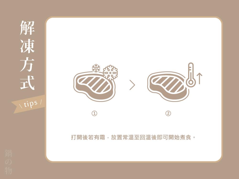 八豆食府壽喜燒鍋物解凍方式