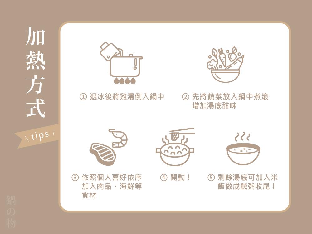 八豆食府壽喜燒料理方式