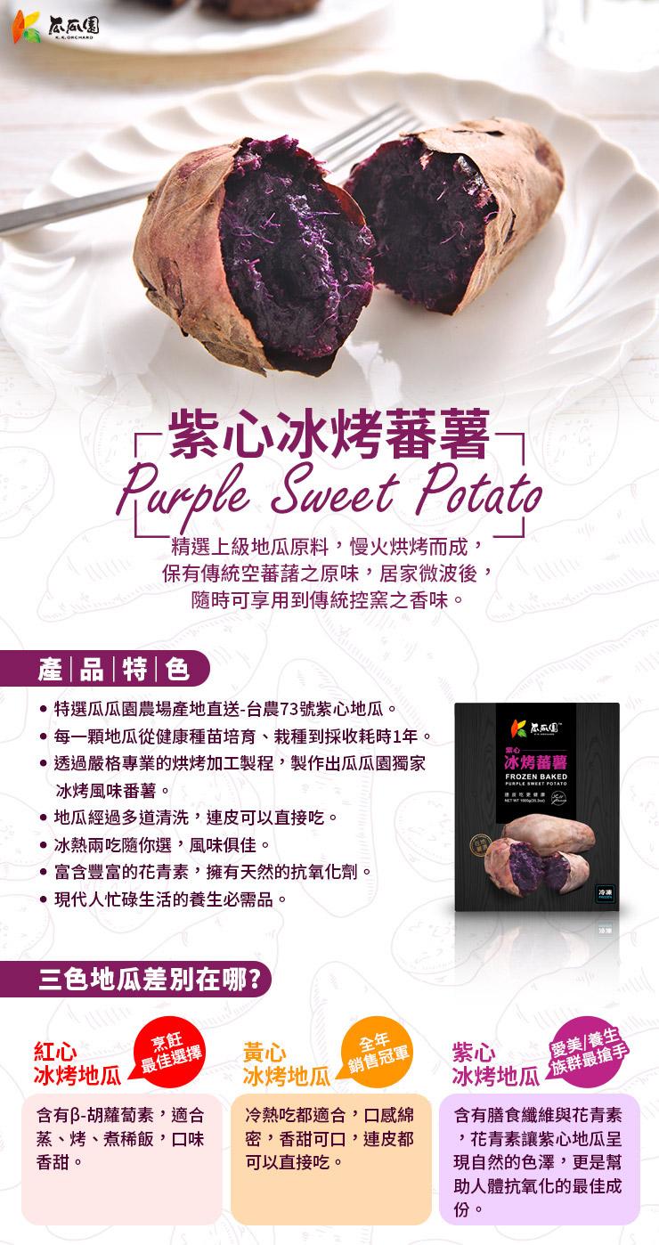 瓜瓜園紫心冰烤蕃薯