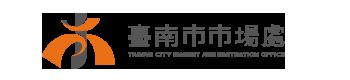 臺南市市場處