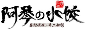阿琴の水餃 回首頁