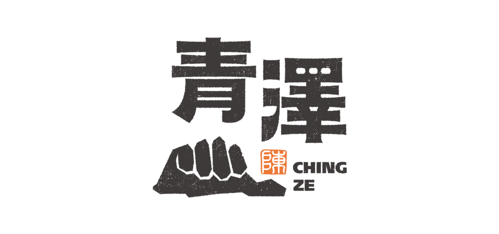 青澤ChingTse