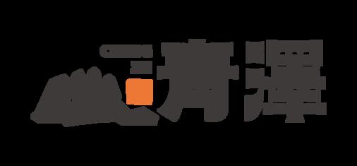 青澤ChingTse 回首頁