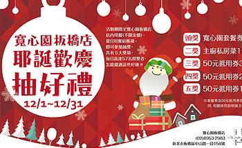 耶誕歡慶抽好禮(for板橋店),用餐結帳後參加抽獎