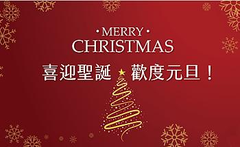 寬心園祝大家新的一年,新的希望,心想事成