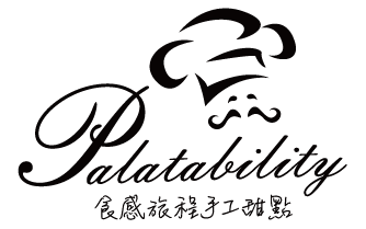 食感旅程Palatability 回首頁