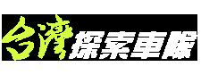 台灣探索車隊 回首頁