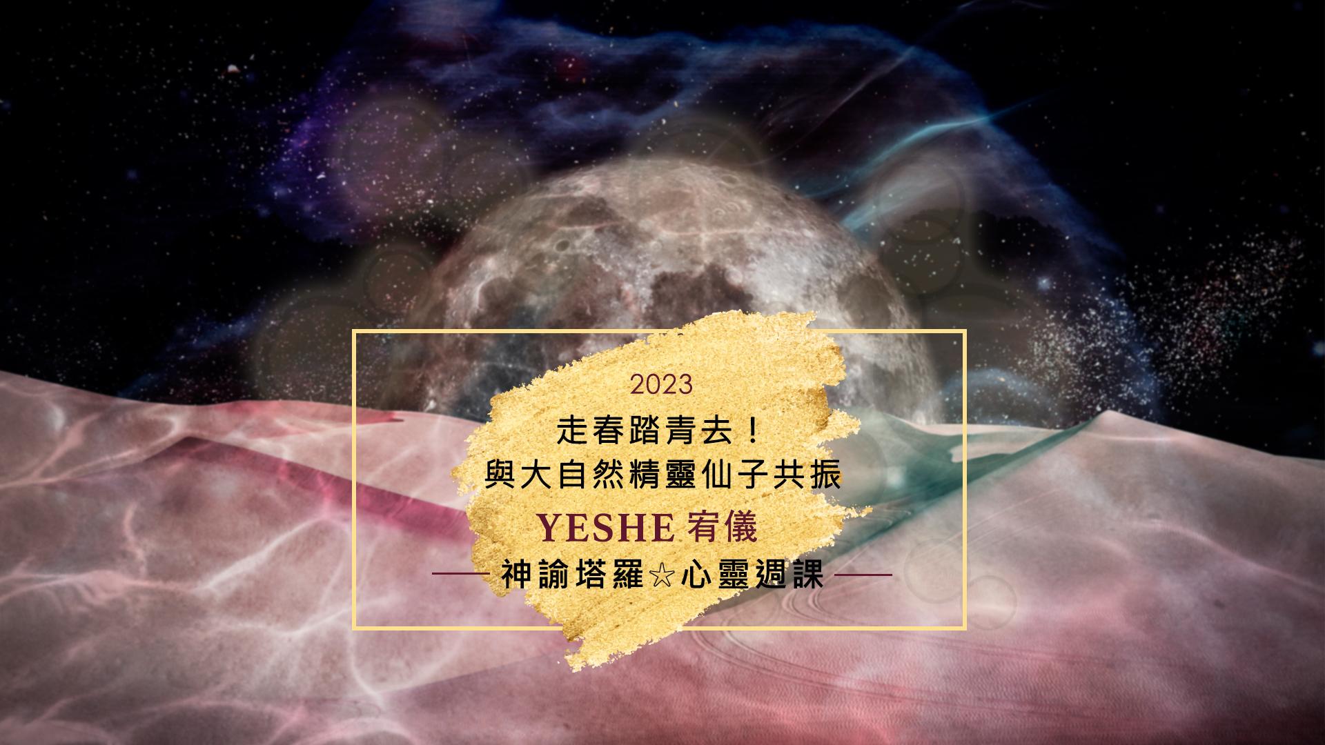 【宥儀念念】愛水晶19風元素家族