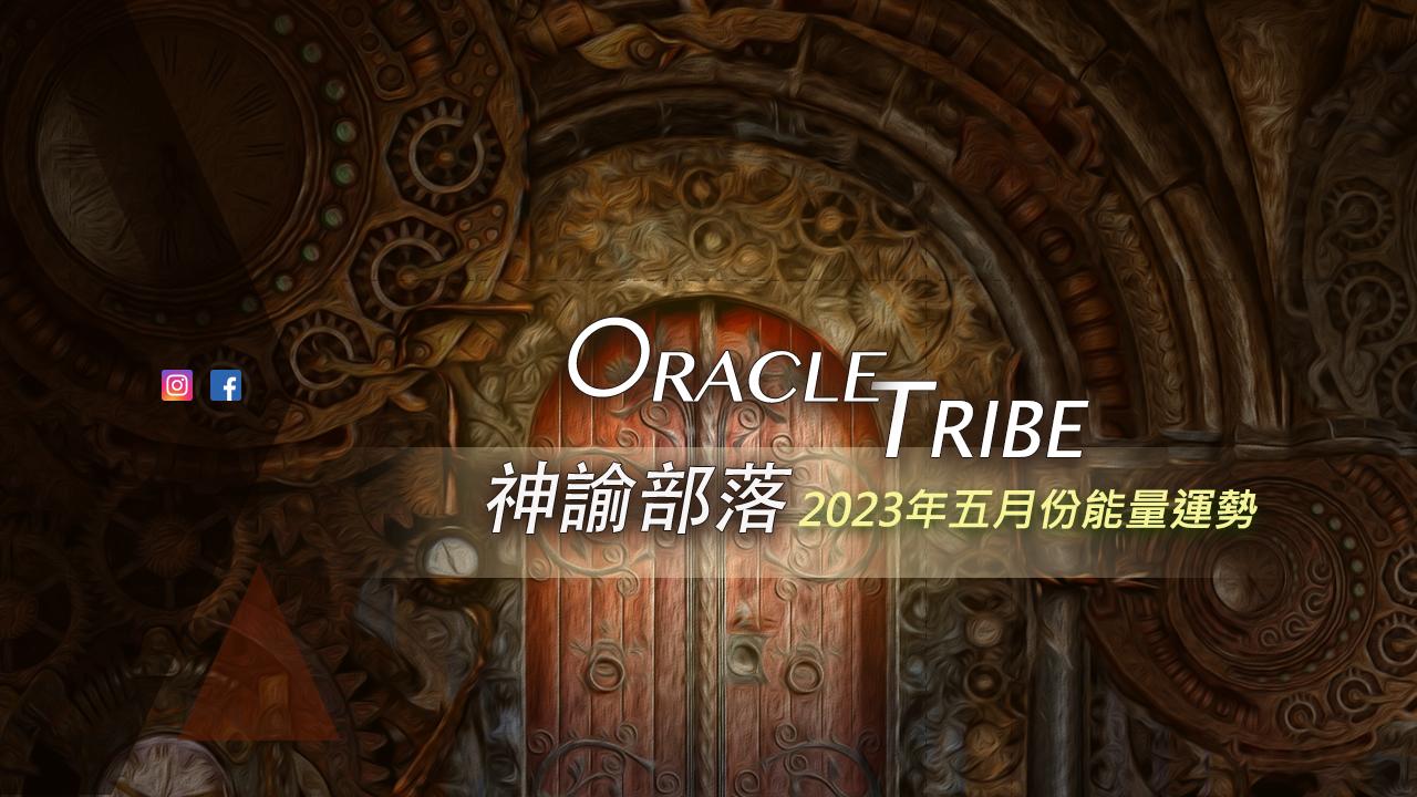 【神諭塔羅】2021年五月份神諭塔羅能量運勢