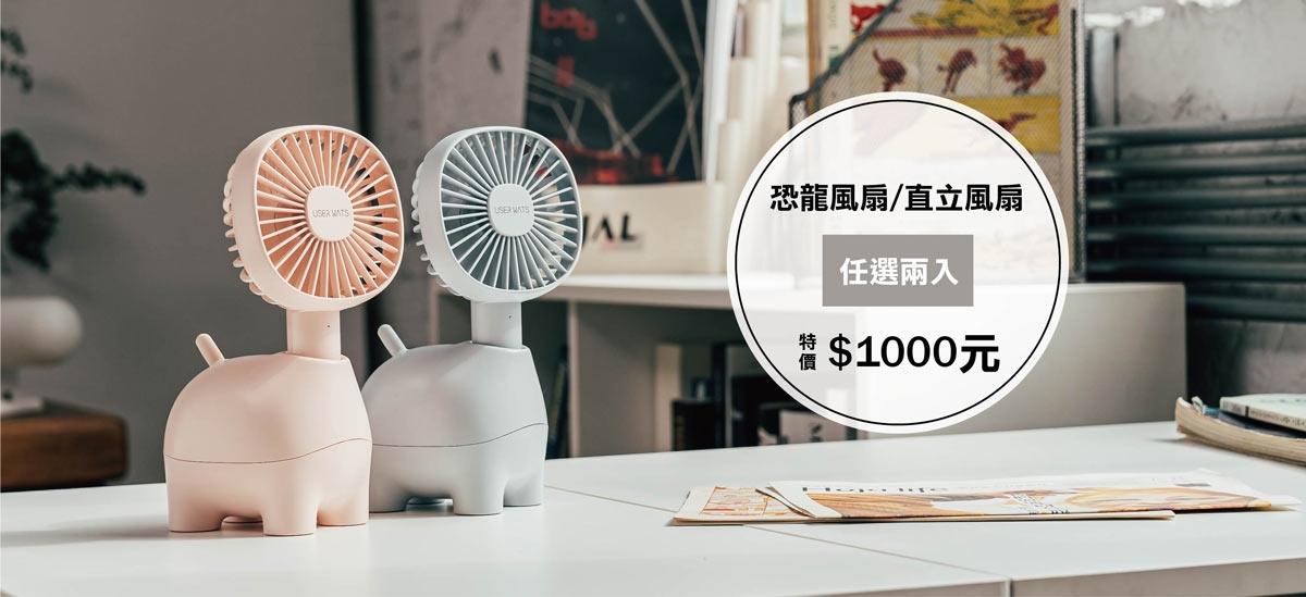 風扇任選兩件特價1000元