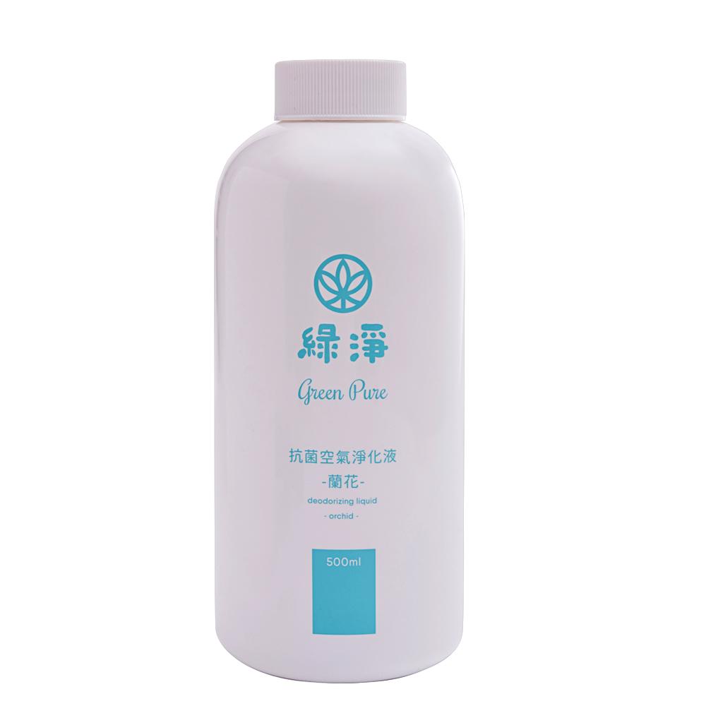 【點我購買】綠淨抗菌空氣淨化液-蘭花香氣500ml