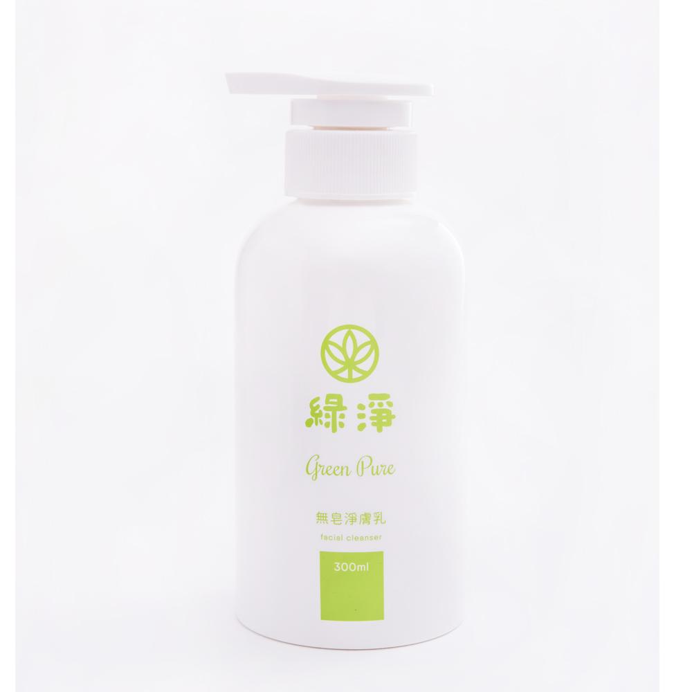 【點我購買】綠淨無皂淨膚乳300ml