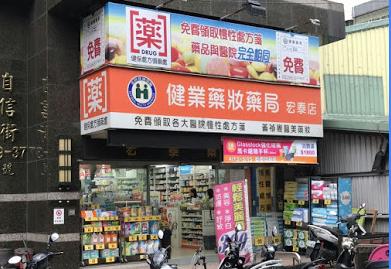 新莊區 / 宏泰店