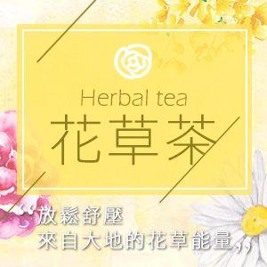 天然花草茶