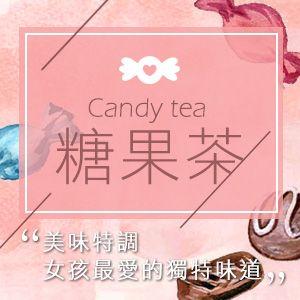 甜甜糖果茶