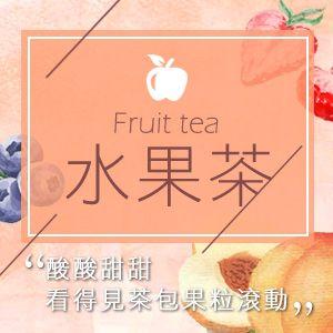 酸甜水果茶