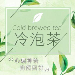 沁涼冷泡茶