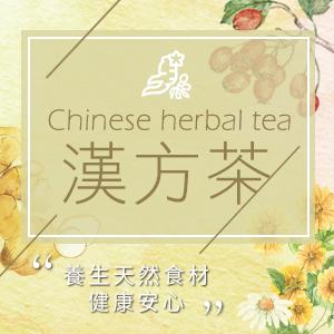 養生漢方茶