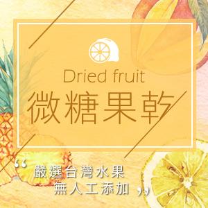 台灣微糖果乾