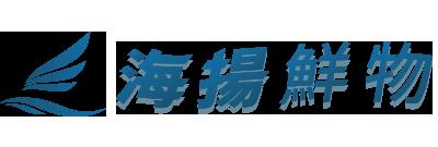 海揚鮮物-海鮮水產批發直營店