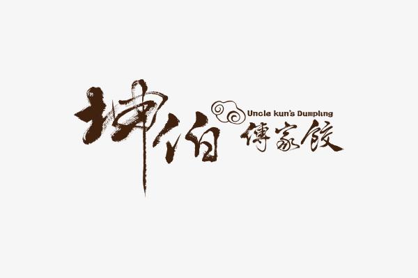 坤伯傳家餃