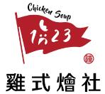 123雞式燴社 陸旺冷凍食品有限公司   回首頁