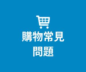 購物常見問題