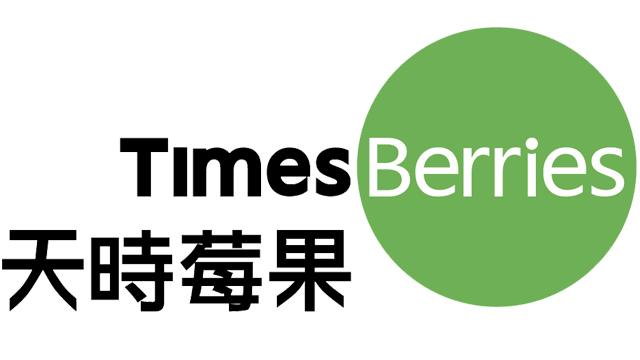 天時莓果 Times Berries 回首頁