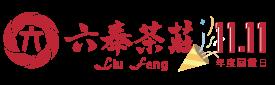 六奉茶莊-線上商城│臺灣茶葉首選│冷泡茶第一品牌 回首頁