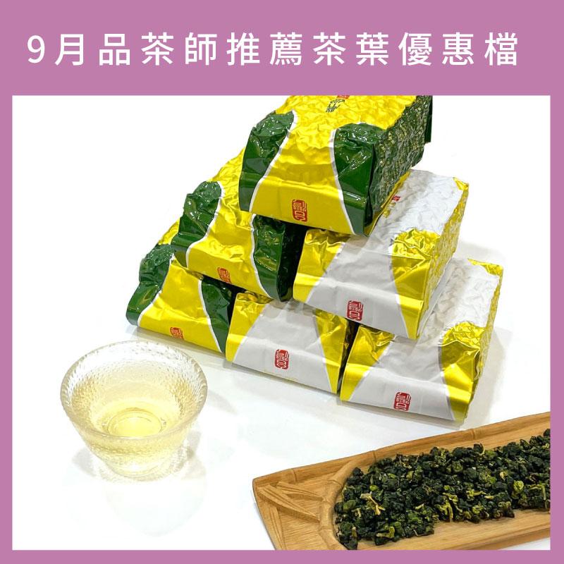 9月六奉茶莊品茶師推薦茶葉優惠檔
