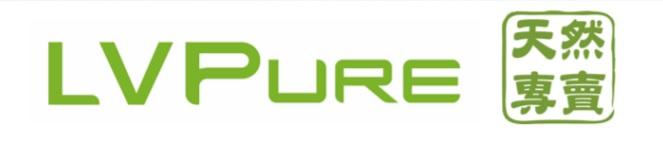 LVPure天然專賣