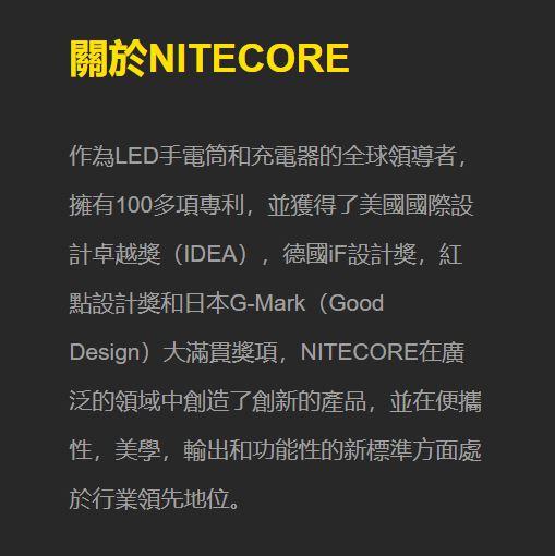 Nitecore台灣區代理商 #錸特光電