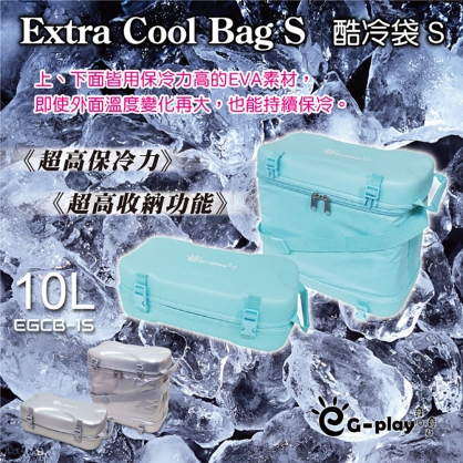 【EG-PLAY】Extra Cool Bag S ☆ 酷冷袋 ☆ 藍