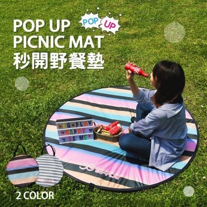 【EG-PLAY】POP UP秒開野餐墊 / 沙灘蓆 灰白條紋