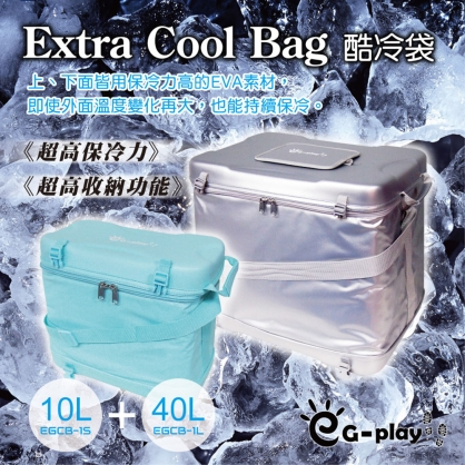 【EG-PLAY】Extra Cool Bag S+L☆ 酷冷袋10L+40L ☆ 10L銀+40L藍