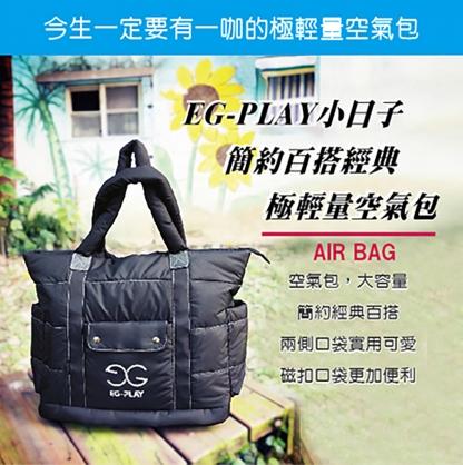 【EG-PLAY】小日子簡約百搭經典極輕量空氣包